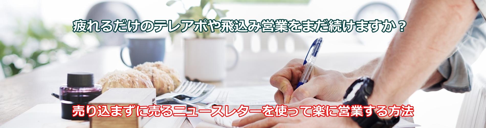 ニュースレター作成代行 大阪