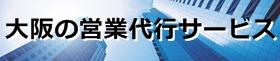 大阪の営業代行サービス